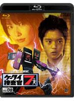 ケータイ捜査官7 File 08 (ブルーレイディスク)
