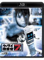 ケータイ捜査官7 File 13 (最終巻 ブルーレイディスク)