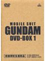 機動戦士ガンダム DVD−BOX 1 先行予約特典セット (初回限定生産)