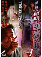 稲川淳二 解明・恐怖の現場 Vol.1