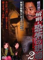 稲川淳二 解明・恐怖の現場 Vol.2
