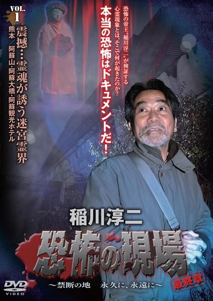 稲川淳二恐怖の現場最終章