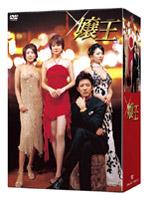 嬢王 DVD-BOX