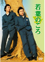 若葉のころ DVD-BOX パッケージリニューアル版