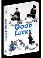 GOOD LUCK!! DVD-BOX(パッケージリニューアル版)