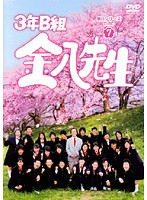 3年B組金八先生 第8シリーズ Vol.7