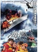 海嵐~ストーム・セイバー