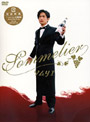 ソムリエ DVD-BOX