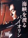 海峡を渡るバイオリン ディレクターズ・エディション DVD-BOX