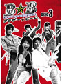 ブラザー☆ビート DISC3