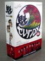 魁!セレソンDX DVD-BOX