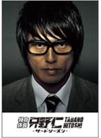 特命係長 只野仁 サード・シーズン DVD-BOX
