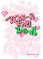 プロポーズ大作戦 スペシャル (2枚組)
