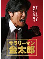 サラリーマン金太郎 DVD-BOX (5枚組)