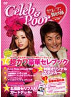 セレブと貧乏太郎 DVD-BOX (7枚組)