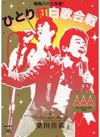 桑田佳祐 Act Against AIDS 2008 「昭和八十三年度! ひとり紅白歌合戦」/桑田佳祐