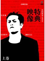 有田哲平監督作品「特典映像」上巻?矢作兼・岡田圭右・山崎弘也?