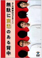 第6回東京03単独ライブ「無駄に哀愁のある背中」/東京03
