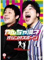 笑魂シリーズ 13 オジンオズボーン「やんちゃ漫才」