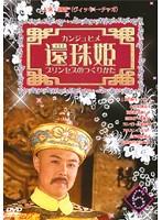 還珠姫~プリンセスのつくりかた~ Vol.6