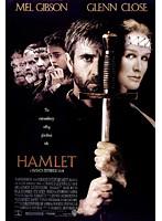 ハムレットをDMMでレンタル
