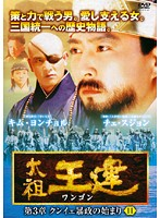 太祖王建(ワンゴン) 第3章 クンイェ暴政の始まり 11