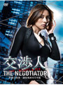交渉人?THE NEGOTIATOR? DVD-BOX