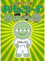 まりもっこり~ず 超もっこり限定DVD-BOX (完全数量限定生産)