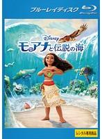 モアナと伝説の海(ブルーレイディスク)
