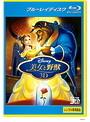 美女と野獣 <3D> (ブルーレイディスク)(Blu-ray 3D再生専用)