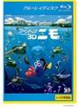 ファインディング・ニモ <3D> (ブルーレイディスク)(Blu-ray 3D再生専用)