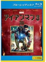 アイアンマン3 3D