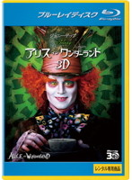アリス・イン・ワンダーランド 3D (ブルーレイディスク)(Blu-ray 3D再生専用)