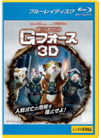 スパイアニマル・Gフォース 3D (ブルーレイディスク)(Blu-ray 3D再生専用)