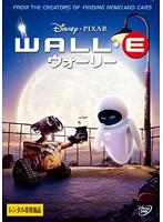 WALL・E/ウォーリーをDMMでレンタル