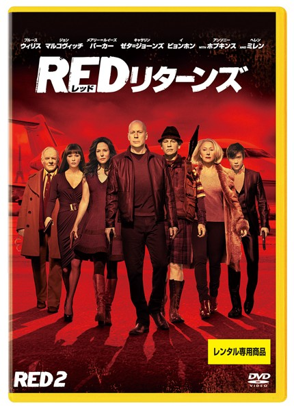 RED/レッド リターンズ