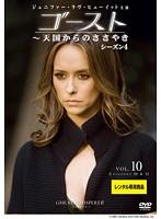 ゴースト〜天国からのささやき シーズン4 Vol.10