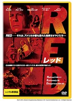 RED/レッド