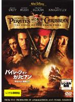 パイレーツ・オブ・カリビアン/呪われた海賊たちをDMMでレンタル