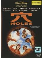 穴/HOLESをDMMでレンタル