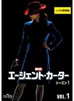 エージェント・カーター シーズン1 Vol.1