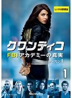 クワンティコ/FBIアカデミーの真実 シーズン1 Vol.1