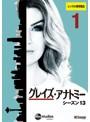 グレイズ・アナトミー シーズン13 Vol.1
