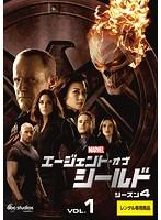 エージェント・オブ・シールド シーズン4 vol.1