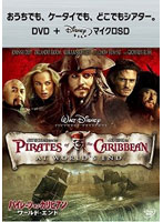 パイレーツ・オブ・カリビアン/ワールド・エンド (DVD+microSDセット)