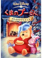 くまのプーさん/みんなのクリスマス (期間限定)