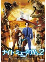 ナイトミュージアム2 (特別編) [DVD]