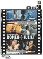 ロミオ&ジュリエット (BEST HITS 50)