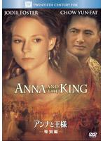 アンナと王様 特別編 (期間限定)