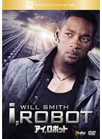 アイ、ロボット